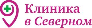 Вакансия в Клиника в Северном в Красноярске