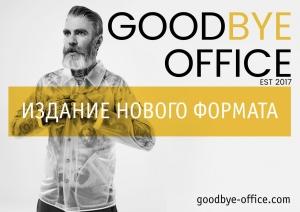 GOODBYE OFFICE - печатный журнал нового поколения