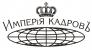 Работа в Империя Кадров