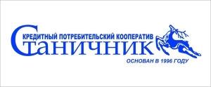 Вакансия в сфере юриспруденции в Станичник в Суровикино