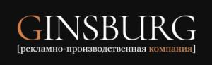 Вакансия в Гинсбург в Москве
