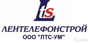Вакансия в сфере добычи сырья в Лентелефонстрой-УМ в Ялуторовске