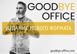 Логотип компании Goodbye Office г.Санкт-Петербург