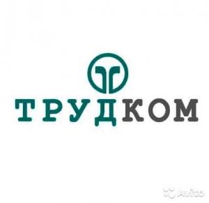 Вакансия в ТРУДКОМ в Москве