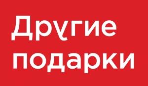 Вакансия в Другие подарки в Москве