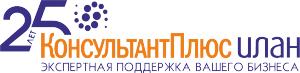 Вакансия в КонсультантПлюс ИЛАН в Красноярске