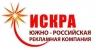 """Работа в Южно-Российская Рекламная Компания """"Искра"""""""