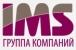 Работа в ИМС Индастриз