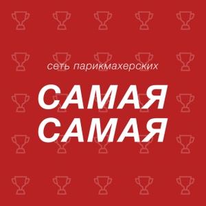 """Вакансия в Парикмахерская """"Самая Самая"""" в Москве"""