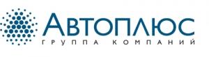 """Вакансия в Группа компаний """"Автоплюс"""" в Среднеуральске"""