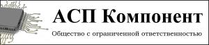 Вакансия в АСП Компонент в Москве