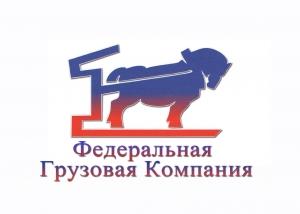 Вакансия в Первая Федеральная Грузовая Компания в Москве