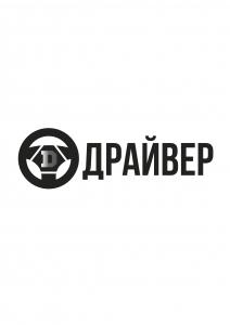 Вакансия в Драйвер в Москве
