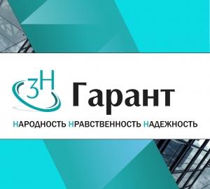 Вакансия в КПК «3Н-Гарант» в Москве