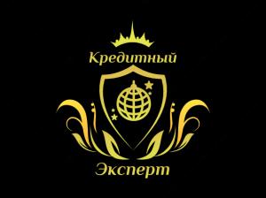 Вакансия в Кредитный Эксперт в Горячем Ключей