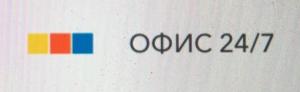 Вакансия в Офис 24/7 в Москве