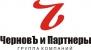 Работа в ЧерновЪ и Партнеры