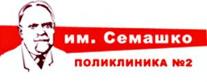 Работа в Медицинские услуги Поликлиника №2 им. Семашко