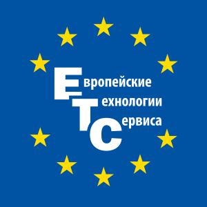 Работа в Европейские Технологии Сервиса