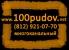 Работа в Перевозки по городу 100пудов.нет