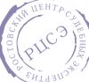 Работа в Ростовский центр судебных экспертиз