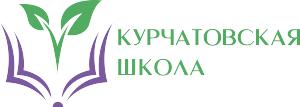 Работа в ГБОУ Курчатовская школа