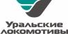 Работа в Уральские локомотивы