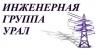 Работа в Инженерная группа Урал
