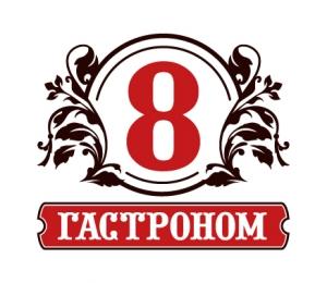 Вакансия в Гастроном № 8 в Шелехове