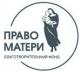 Логотип компании Межрегиональный Благотворительный Общественный Фонд Право Матери