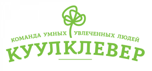 Куул КЛЕВЕР