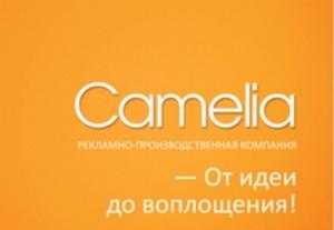 Работа в Камелия-Принт