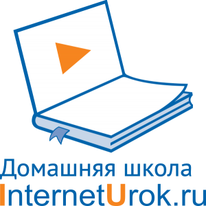 ИнтернетУрок