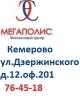 """Работа в ФЦ """"Мегаполис"""" Кемерово"""