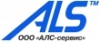 Работа в АЛС-сервис
