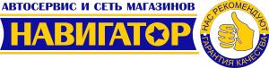 Вакансия в НАВИГАТОР в Сызрани