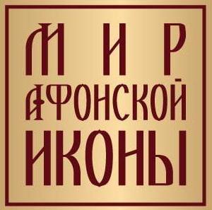Работа в Мир Афонской иконы