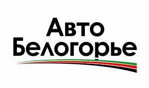 Работа в Авто-Белогорье (группа компаний)
