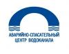 Работа в Аварийно-спасательный центр Водоканала
