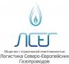 Работа в Логистика Северо-Европейских Газопроводов