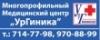 """Работа в Многопрофильная медицинская клиника """"Ургиника"""""""