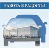 Вакансия в сфере транспорта, логистики, ВЭД в Самара-Авто в Самаре