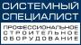 """Работа в Группа компаний """"Системный Специалист"""""""