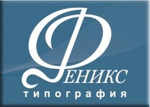 """Работа в """"Печатное Агентство """"Феникс"""""""