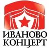 Работа в Иваново-Концерт