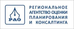 Работа в Региональное агентство оценки, планирования и консалтинга