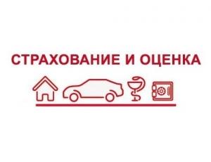 Работа в СК Русские страховые традиции в курске