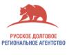 Работа в Русское Долговое Региональное Агентство