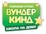 Работа в Вундеркинд - Казань, УЛ. Н.ЕРШОВА, 1А, ТРК «KORSTON», 2 ЭТАЖ