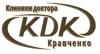 Работа в Клиника доктора Кравченко